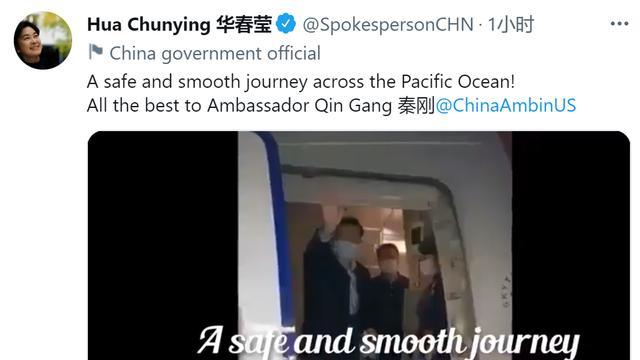 快讯!新任中国驻美大使秦刚履新,华春莹发推:祝秦刚大使一切顺利