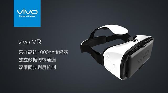 vivo vr,vivo在发布手机之余低调带来vivo VR,采样率高达1000Hz