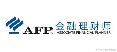 afp成绩查询,AFP代表什么?全方位解读金融理财师AFP