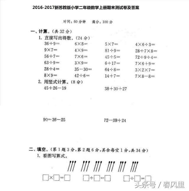 2016-2017新苏教版小学二年级数学上册期末测试卷及答案