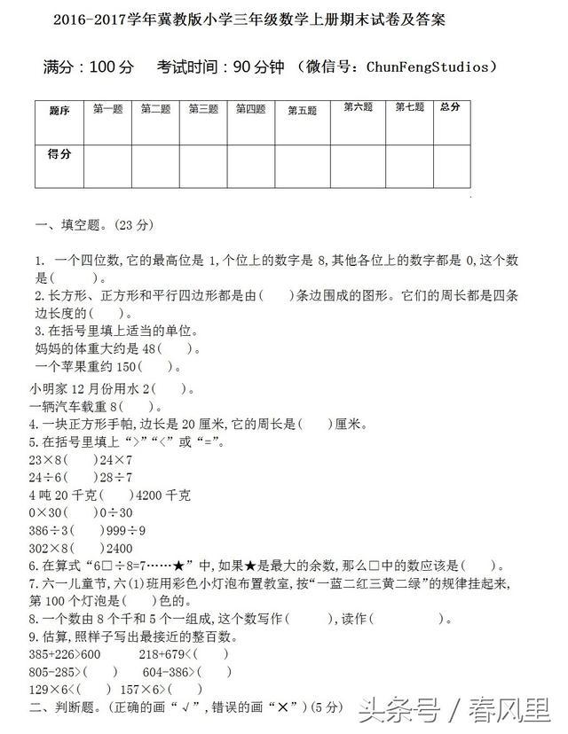 2016-2017学年冀教版小学三年级数学上册期末试卷及答案