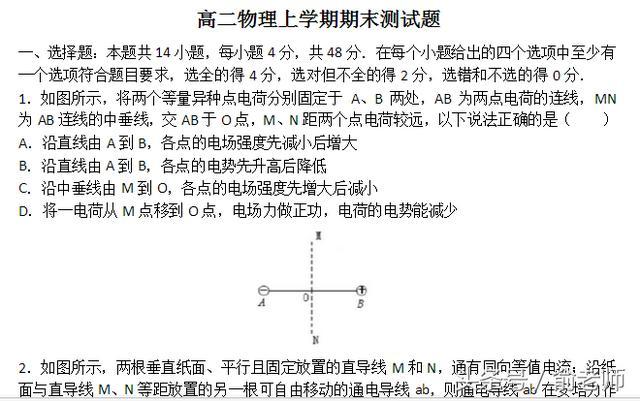 高二物理上学期期末测试题(含详细解答)