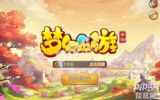 梦幻西游手游网页版,梦幻西游手游网页版二维码显示不出来怎么办 桌面版二维码解决办法