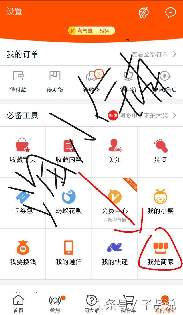 微博软文营销,子贤说:如何利用微博去推广我的小铺?为店铺带来更多的流量?