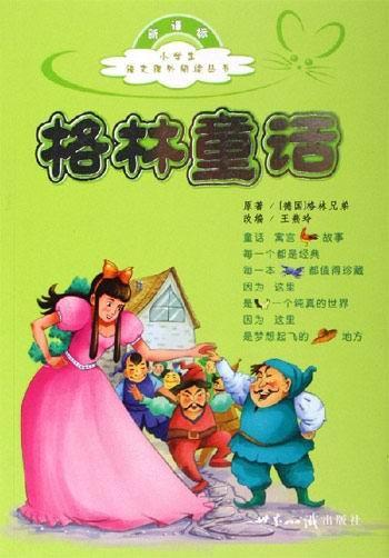 童话故事有哪些,儿童必读的十大童话故事