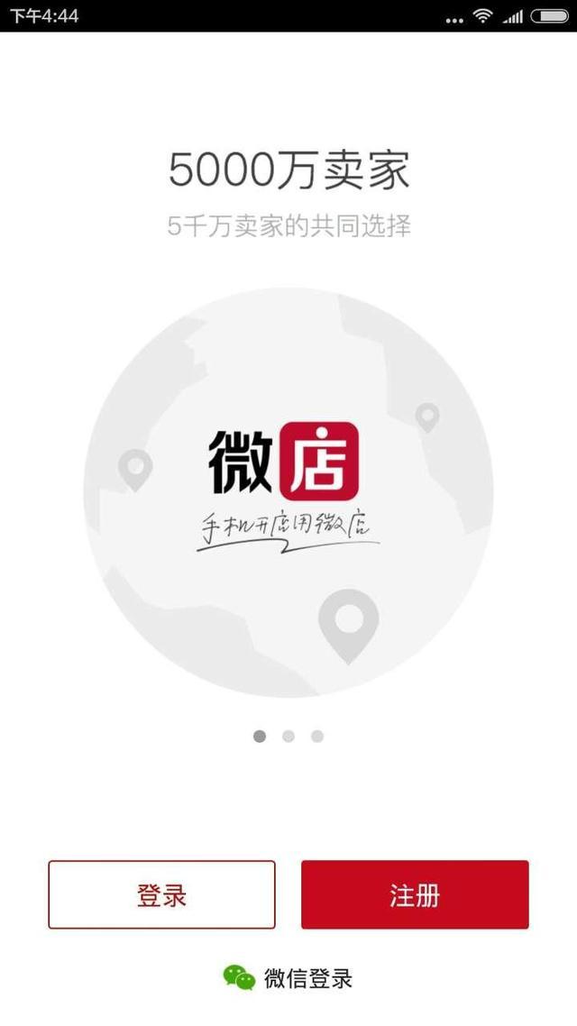 微店网页,微商干货  微店分销商一键复制详细教程