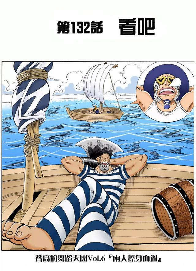 海贼王漫画中文版,海贼王彩图中文版漫画连载第132话-看吧