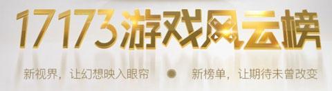 17173网页游戏,17173游戏风云榜三大获奖名单火爆公布