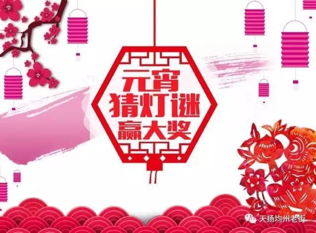 爬楼梯打一成语,重磅消息!丹江口元宵节这些地方很热闹!
