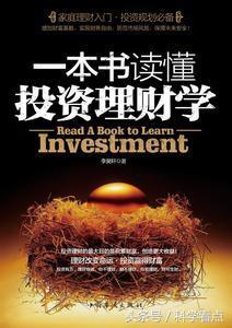 投资理财知识,《一本书读懂投资理财学》需要知道的投资理财所有基本常识