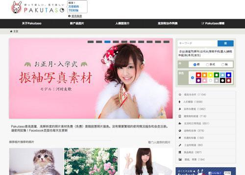 网页图片,分享些日本网页图片素材网站