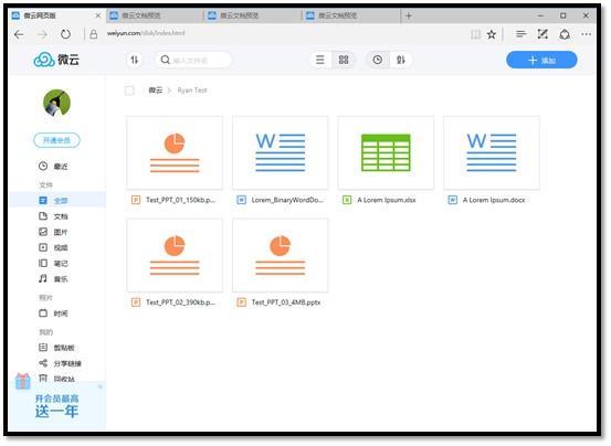微云网页版,微软Office与腾讯微云强强联合,带来云端办公新体验