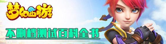 梦幻西游答题器网页版,梦幻西游手游不删档测试进阶百科