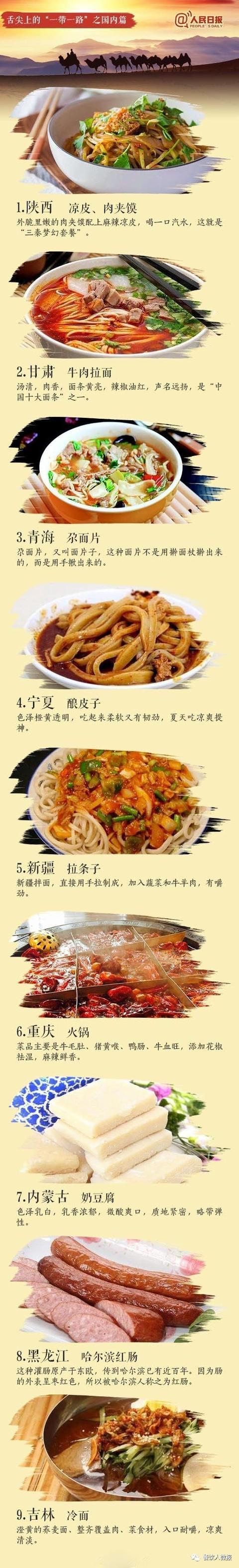 """东方美食,66道中外特色美食,领略舌尖上的""""一带一路""""!"""