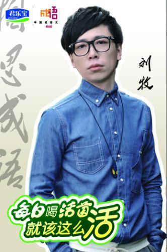 相思成语,刘牧出席君乐宝·中国成语大会高校巡演 献唱《相思成语》