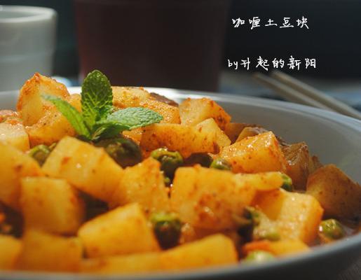 咖喱土豆的做法,咖喱土豆块的做法步骤