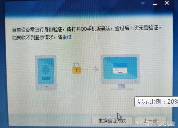 网页版qq登陆,在陌生电脑上登录QQ,要有手机QQ验证