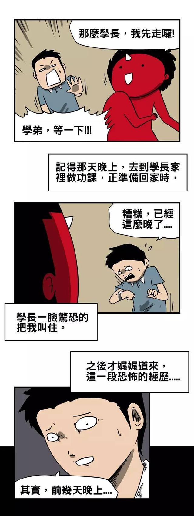 .h漫画,深夜漫画 | 那天学长抱着我睡一整晚