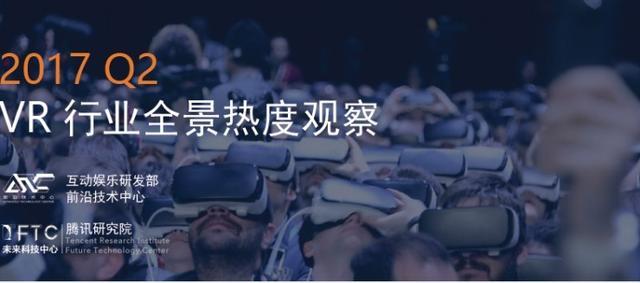 vr 网站,腾讯发布第二季度 VR 报告:成人网站 Pornhub VR 专区视频数增长快