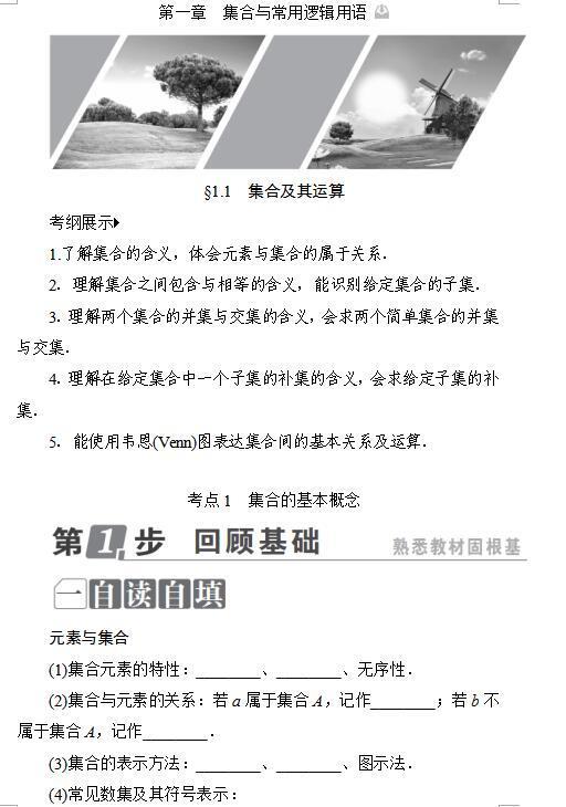 2018高考必备:高三数学一轮复习教师用书(免费)