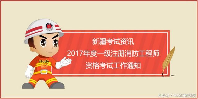 新疆教育考试网,新疆教育:2017年一级注册消防工程师考试8月16日开始报名