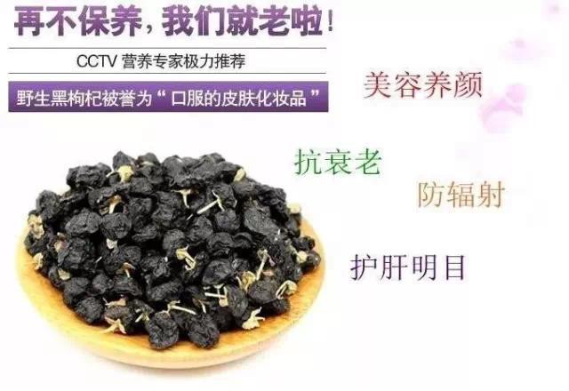 黑枸杞的功效和吃法,健康特产之黑枸杞正确的吃法