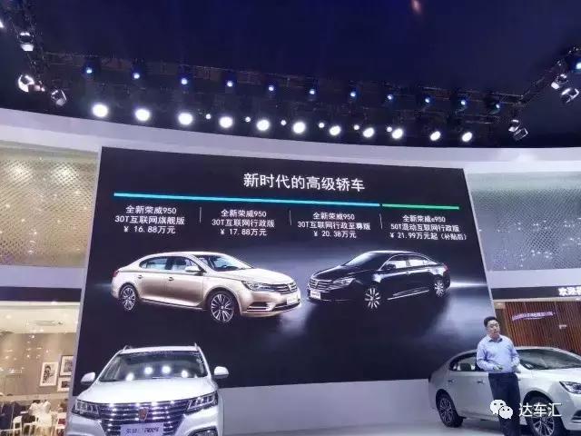 荣威950报价和图片,能随时随地升级的互联网轿车新荣威950,售价16.88万起