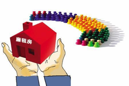 廉租房的申请条件,申请廉租房需要什么手续和条件?