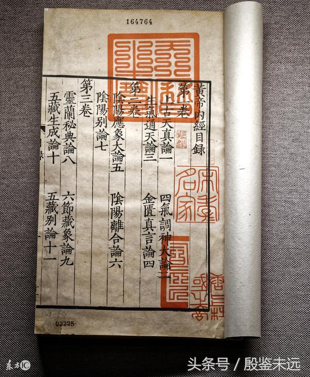 13579打一成语,徐文兵 黄帝内经解读 上古天真论篇第一