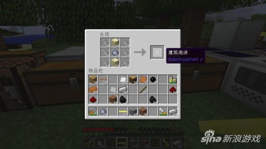 怎么做mc,MCIC2工业泡沫怎么做 MC怎么用工业泡沫盖房子