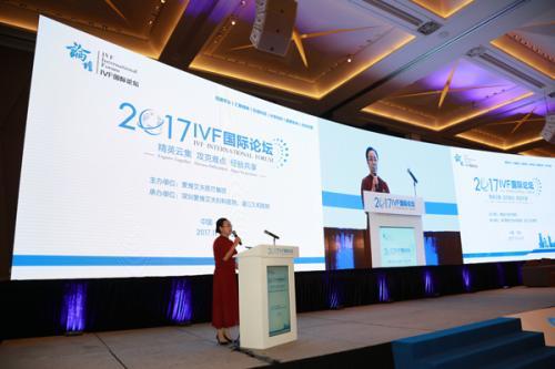 试管婴儿论坛,第三届IVF国际论坛开幕
