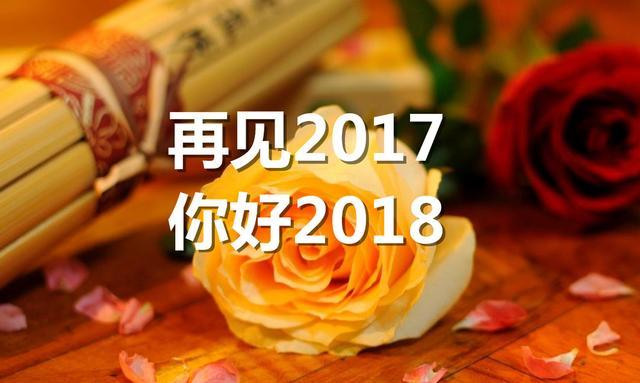 未来的句子,再见2017你好2018语录经典 展望明天展望未来句子