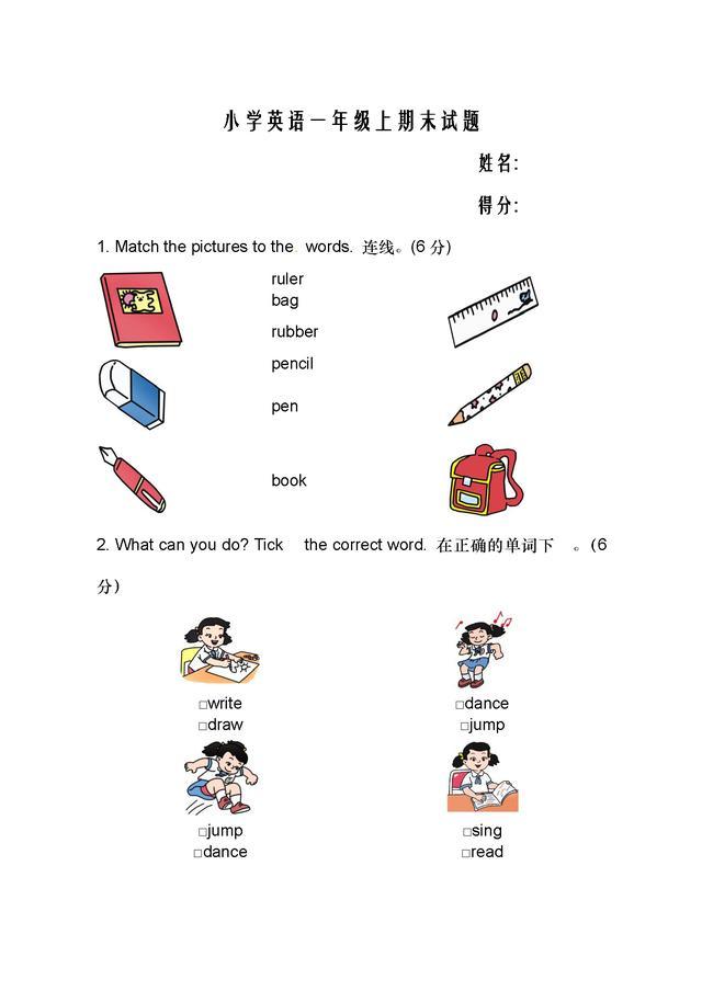 一年级上册英语期末测试题!难度适中,贴合实际、拿去给孩子试试