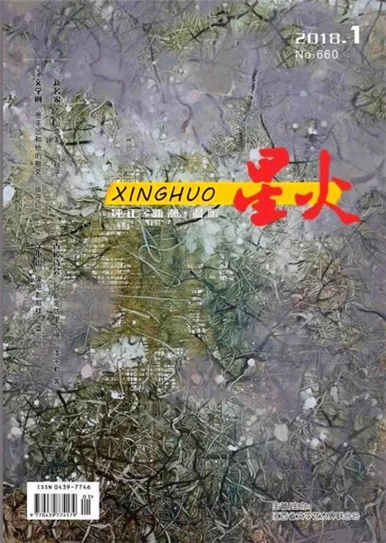 《星火》杂志2018年第1期,冯秋子、鲍尔吉·原野、邱华栋齐上阵