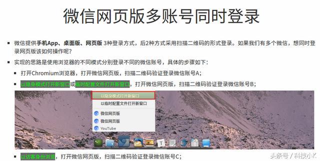 微信网页版登录,微信网页版多账号同时登录