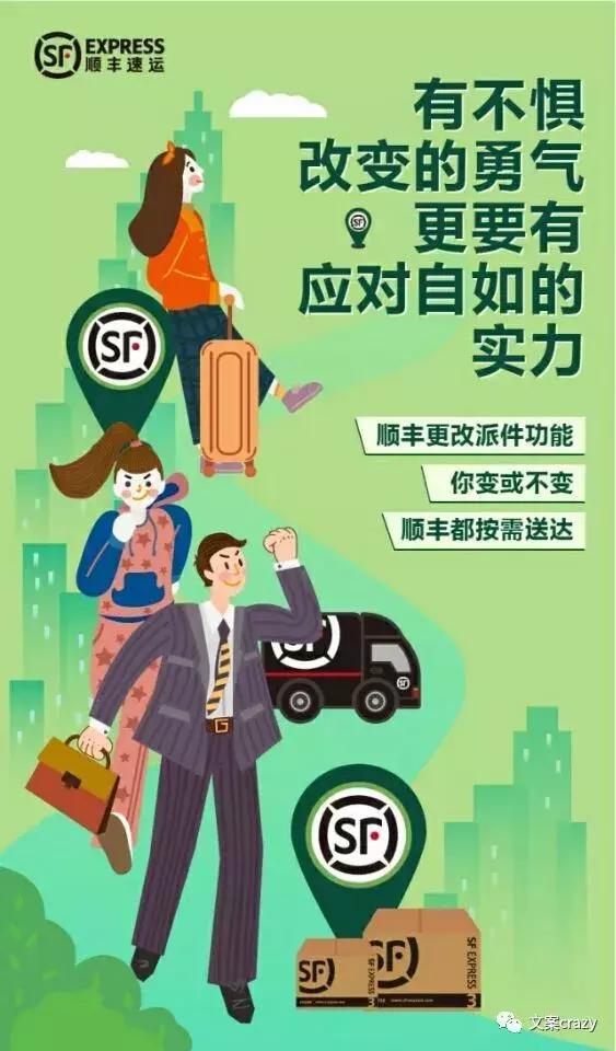 飞机祝福语说什么,新的一年,愿你一路顺丰,顺丰的文案走心了!
