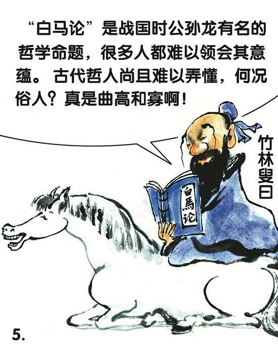 成语马马什么,白马非马是诡辩吗?怎么理解呢?