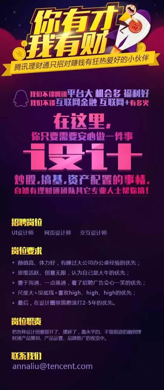 深圳网页设计公司,腾讯深圳,魅族深圳,欣米文化深圳,要人了!
