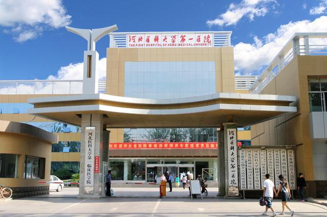 收藏!石家庄市裕华区医院、诊所等各类医疗机构最全名单