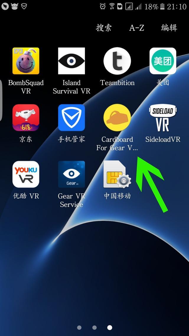vr福利下载,盗梦极客汉化应用:Gear VR的福利——Cardboard Enabler for Gear VR