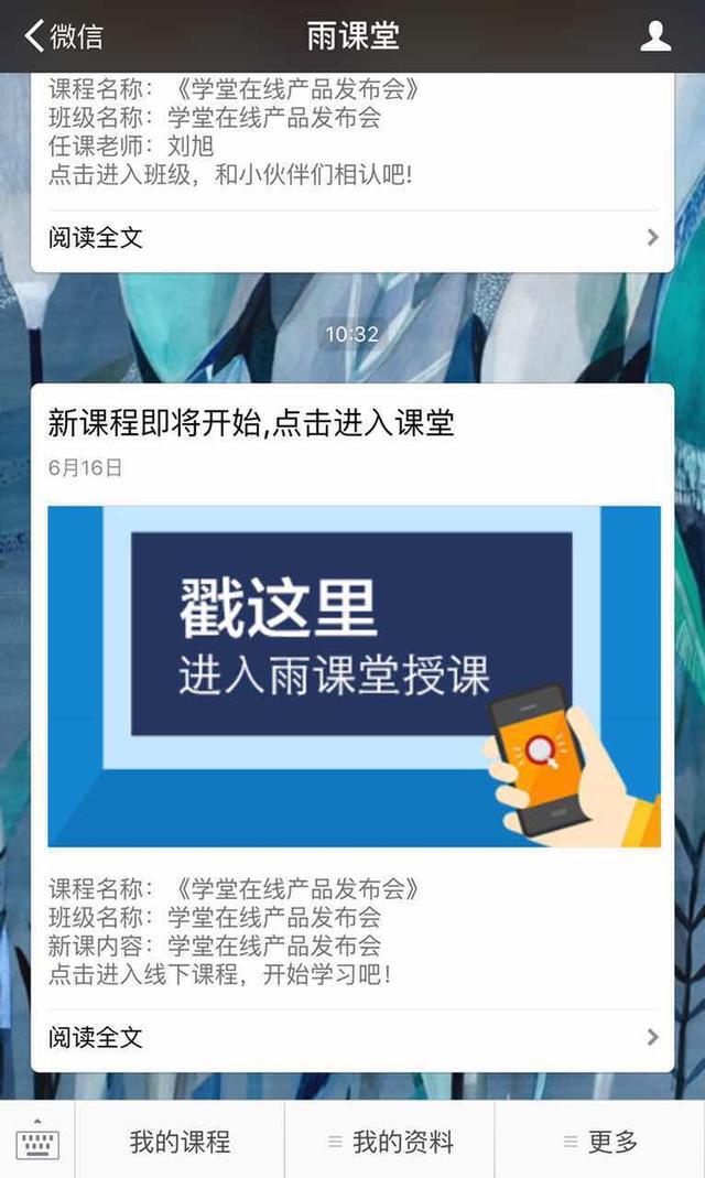 """雨课堂网页版,上课可以光明正大""""玩手机""""了!学堂在线""""雨课堂""""发布"""