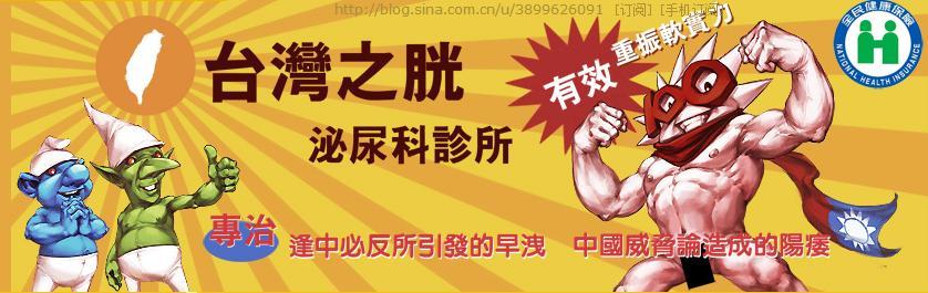 """台湾 漫画,海峡观察丨""""换柱""""""""蓝绿攻防"""" 漫画家笔下的台湾大选什么样"""