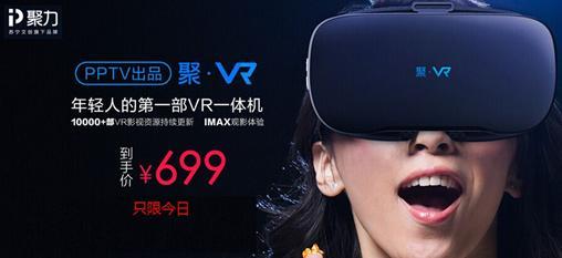 聚vr,聚 VR一体机正式发售 年轻人的时尚必备单品
