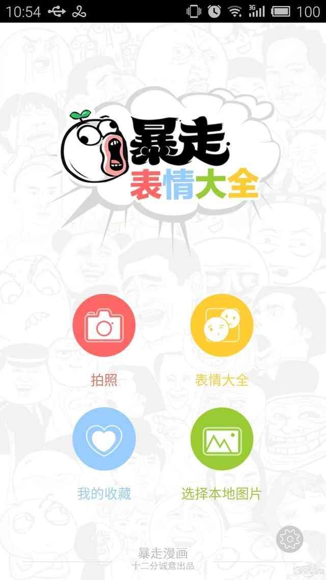 暴走漫画表情,FB表情包都在这里了!暴走表情大全App