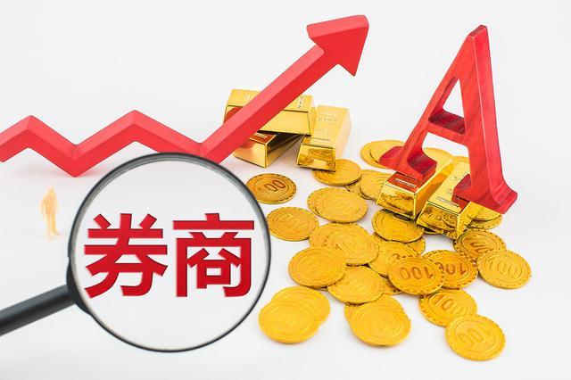 投资者保护基金,下调证券投资者保护基金比例,券商获减负,券商牛市会有吗?
