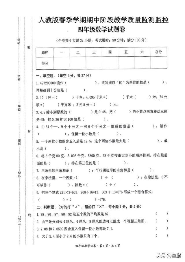 四年级数学下册期中考试卷,多版本汇总卷