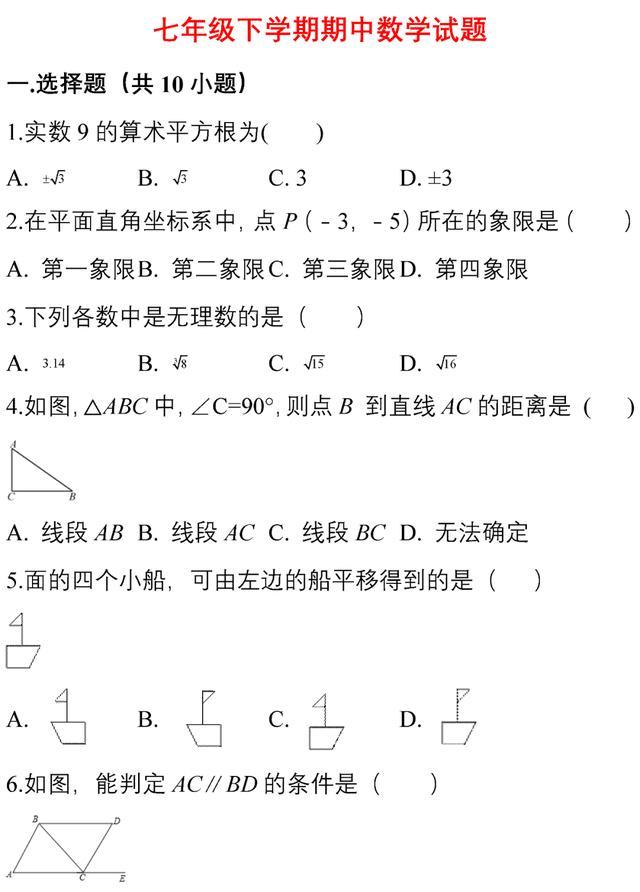 期中试卷 | 七年级数学下册期中考试名校试卷