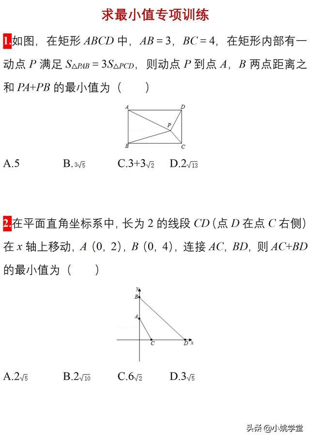 中考数学 难点题型50练,一次解决「最小值问题」(含解析)