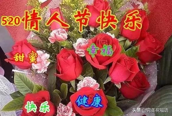 爱的祝福语,早上好,今天520,太漂亮了,送给我爱的人