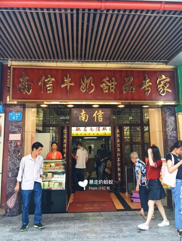 上下九美食,广州上下九美食推荐,去这几家就好了